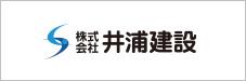 株式会社井浦建設